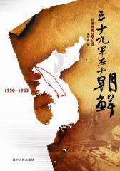 三十九军在朝鲜(试读本)