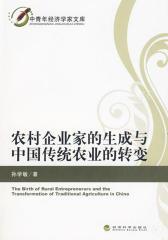 农村企业家的生成与中国传统农业的转变