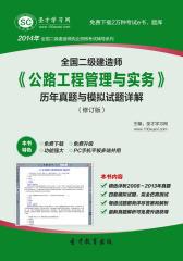 圣才学习网·2014年二级建造师《公路工程管理与实务》历年真题与模拟试题详解(修订版)(仅适用PC阅读)