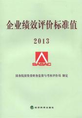 企业绩效评价标准值2013(仅适用PC阅读)