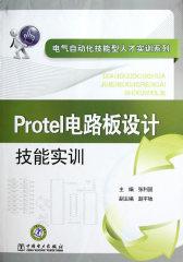 Protel电路板设计技能实训(仅适用PC阅读)