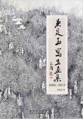 吴定玉写生画集(2008—2013)