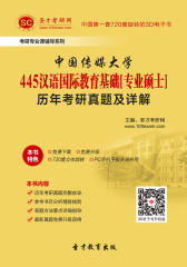 [3D电子书]圣才学习网·中国传媒大学445汉语国际教育基础[专业硕士]历年考研真题及详解(仅适用PC阅读)
