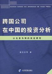 跨国公司在中国的投资分析——以北京为例的实证研究(仅适用PC阅读)