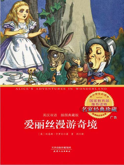 爱丽丝漫游奇境:英汉双语(插图典藏版)