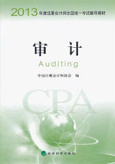 2013年度注册会计师全国统一考试辅导教材:审计(仅适用PC阅读)
