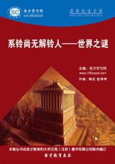 [3D电子书]圣才学习网·世界历史百科:系铃尚无解铃人——世界之谜(仅适用PC阅读)