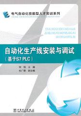 自动化生产线安装与调试:基于S7PLC(仅适用PC阅读)