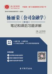 杨丽荣《公司金融学》(第3版)笔记和课后习题详解