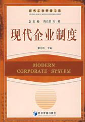 现代企业制度