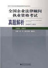 全国企业法律顾问执业资格考试真题解析(2005~2007)