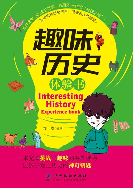 趣味历史体验书
