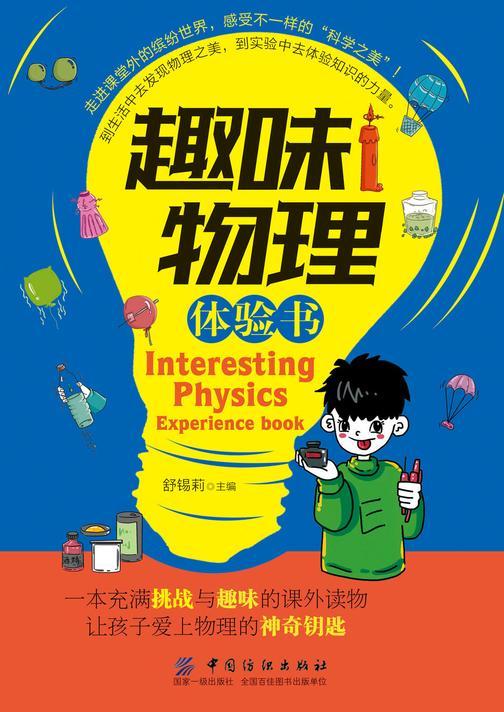 趣味物理体验书