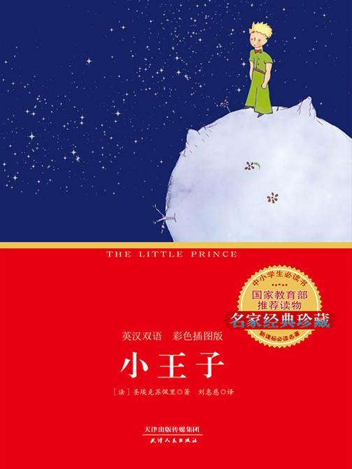 小王子:英汉双语(彩色插图版)