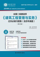 圣才学习网·2014年二级建造师《建筑工程管理与实务》过关必做习题集(含历年真题)(修订版)(仅适用PC阅读)
