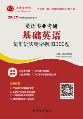 [3D电子书]圣才学习网·2015年英语专业考研基础英语词汇语法高分特训1300题(仅适用PC阅读)