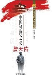 中国铁路之父詹天佑