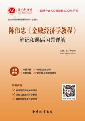 陈伟忠《金融经济学教程》笔记和课后习题详解