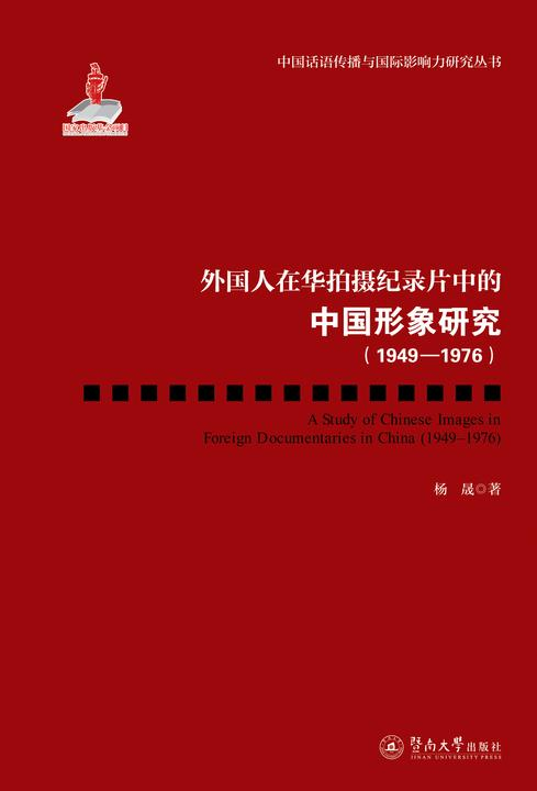 中国话语传播与国际影响力研究丛书·外国人在华拍摄纪录片中的中国形象研究(1949—1976)