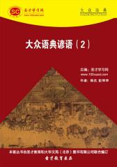 [3D电子书]圣才学习网·大众语典:大众语典谚语(2)(仅适用PC阅读)