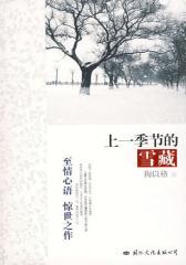 上一季节的雪藏(试读本)
