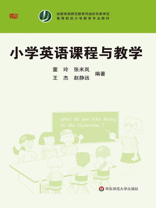 小学英语课程与教学