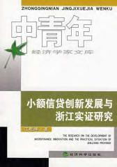 小额信贷创新发展与浙江实证研究(仅适用PC阅读)