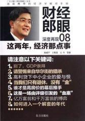 财经郎眼08:这两年,经济那点事(广东卫视财经郎眼丛书)