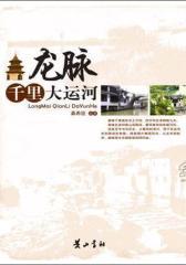 龙脉:千里大运河(试读本)