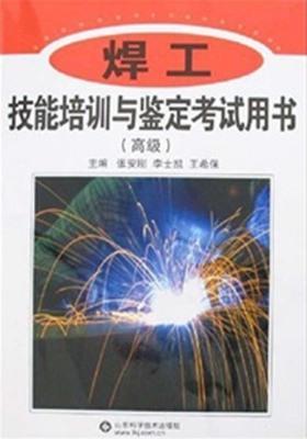 焊工技能培训与鉴定考试用书:高级(仅适用PC阅读)