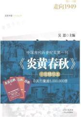 亲历记:走向1949(试读本)