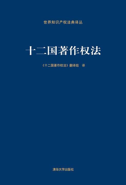 十二国著作权法