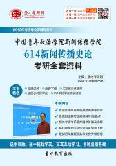 2016年中国青年政治学院新闻传播学院614新闻传播史论考研全套资料(仅适用PC阅读)