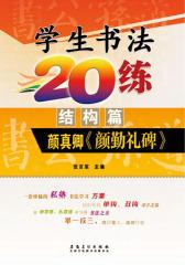 学生书法20练-结构篇-颜真卿《颜勤礼碑》