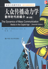 大众传播动力学:数字时代的媒介(第七版)(新闻与传播学译丛·国外经典教材系列)(试读本)