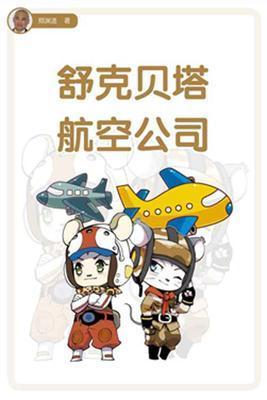 舒克贝塔系列1:舒克贝塔航空公司