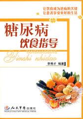 糖尿病饮食指导(试读本)