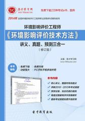 圣才学习网·2014年环境影响评价工程师《环境影响评价技术方法》讲义、真题、预测三合一(修订版)(仅适用PC阅读)