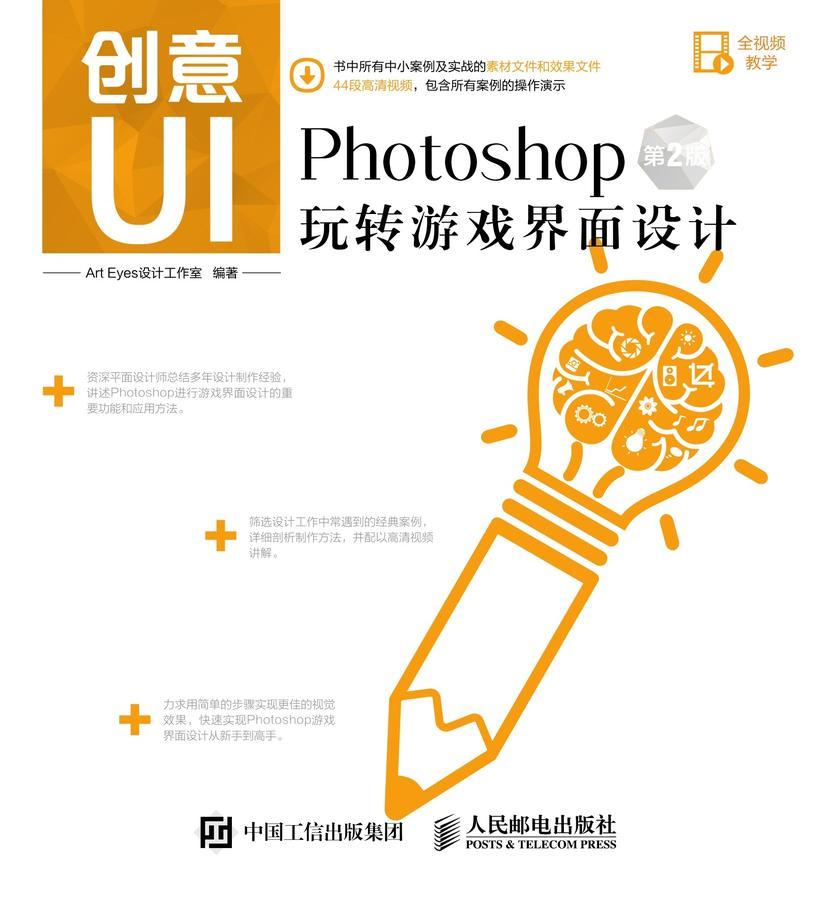创意UI Photoshop玩转游戏界面设计 第2版