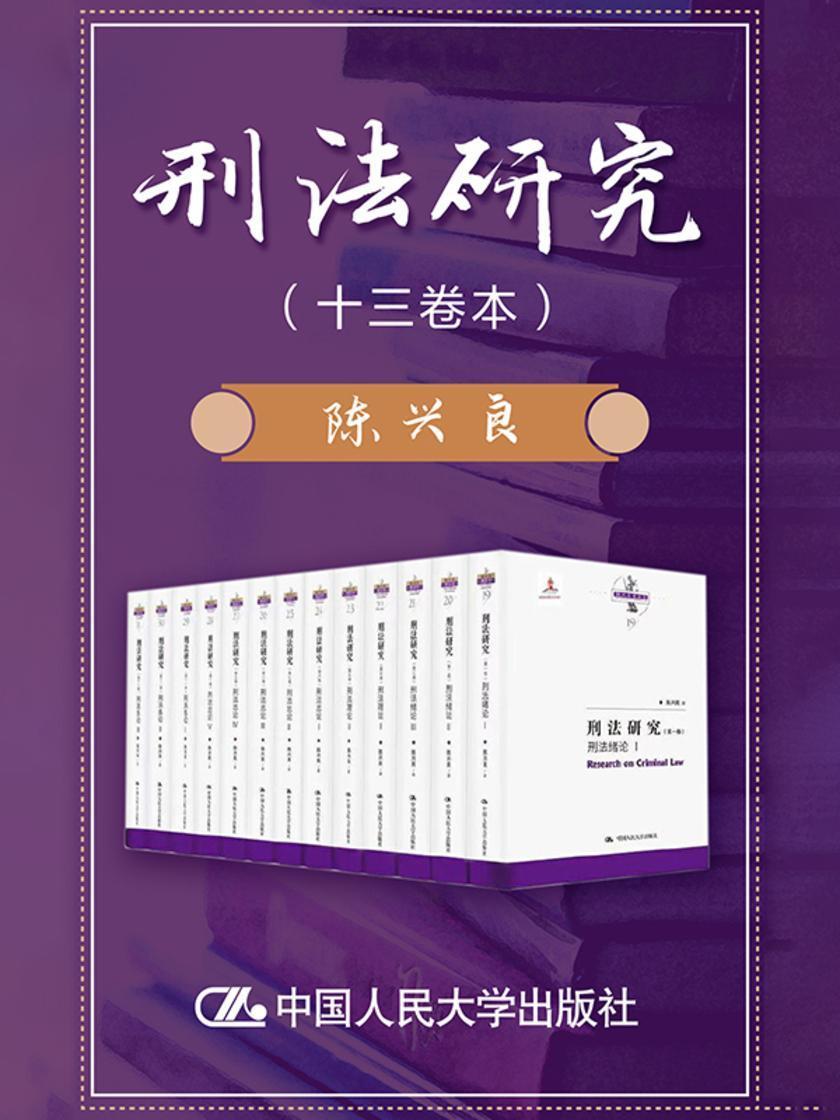 刑法研究(十三卷本)(国家出版基金项目;陈兴良刑法学)