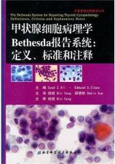 甲状腺细胞病理学Bethesda报告系统:定义、标准和注释(试读本)