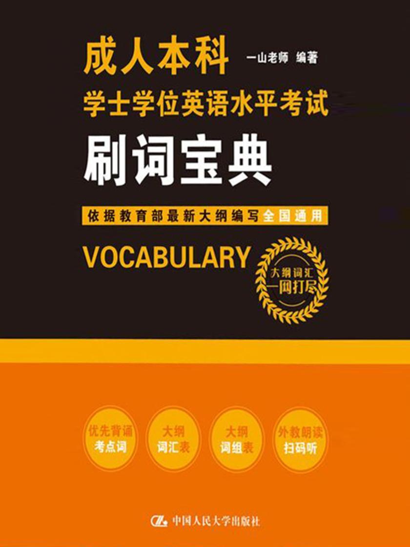 成人本科学士学位英语水平考试刷词宝典