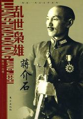 乱世枭雄:蒋介石—陈廷一传记文学系列(试读本)