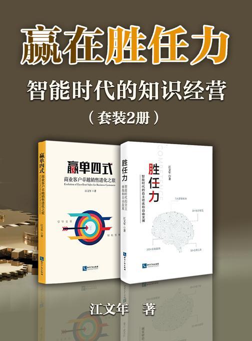 赢在胜任力——智能时代的知识经营(套装2册)