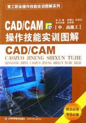 CAD/CAM 操作技能实训图解:中、高级(仅适用PC阅读)