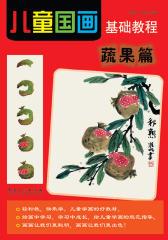 儿童国画基础教程-蔬果篇