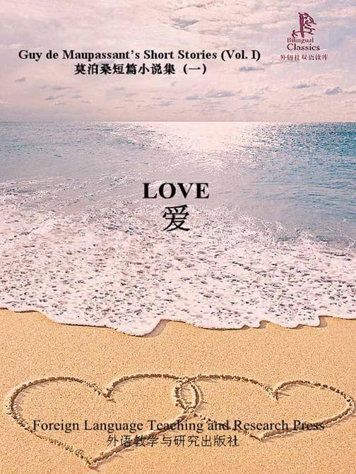 爱(莫泊桑短篇小说集1)(外研社双语读库)