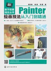 Painter绘画技法从入门到精通