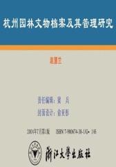杭州园林文物档案及其管理研究(仅适用PC阅读)
