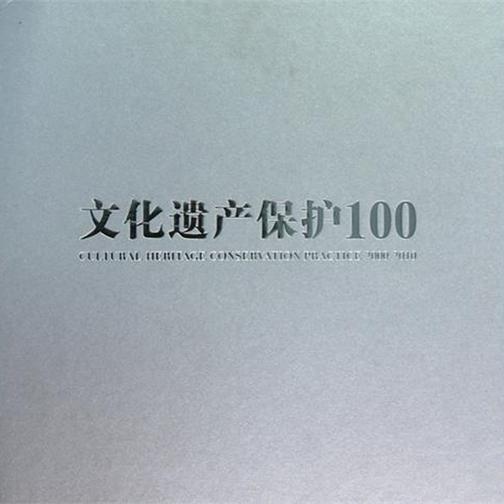 文化遗产保护100(仅适用PC阅读)